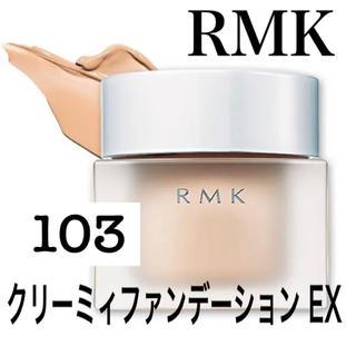 RMK -  ★RMK クリーミィファンデーションEX #103