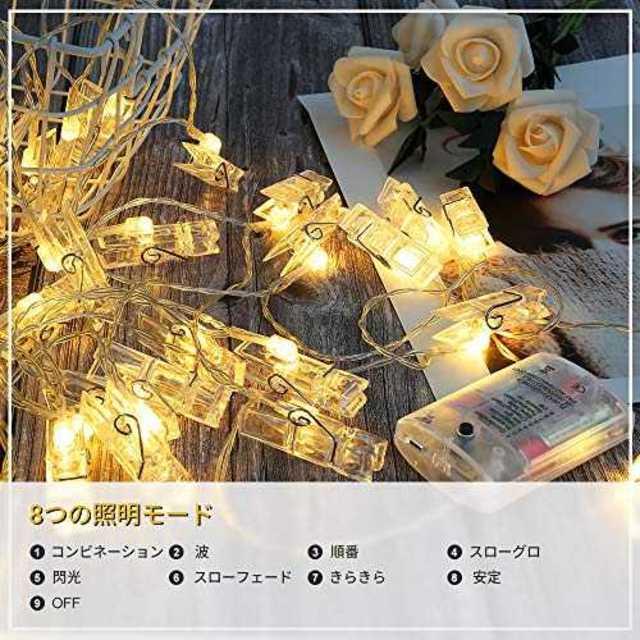 LEDストリングライト・ シャンデリア 40LED写真/絵クリップ  インテリア/住まい/日用品のライト/照明/LED(その他)の商品写真