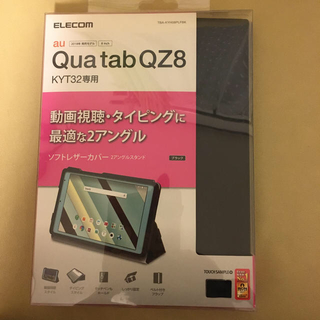 エレコム(ELECOM)のQua tab QZ8 KYT32専用ケース(Androidケース)
