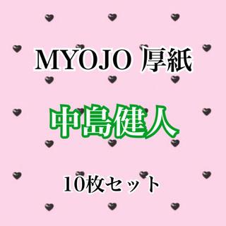 Sexy Zone - MYOJO 厚紙 中島健人 10枚セット