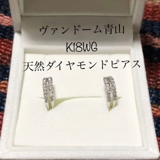 Vendome Aoyama - 【美品】ヴァンドーム青山K18WG 天然ダイヤモンドフープピアス 0.2ct