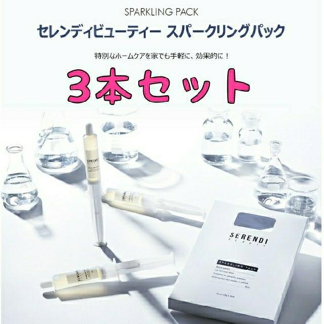マスク規格n99,CNP-【3本セット】セレンディビューティースパークリングパック炭酸の通販
