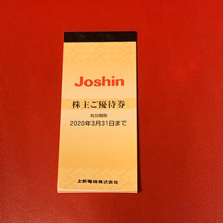 最新 上新電機 株主優待券 5000円分 (200円券×25枚) Joshin