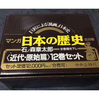 マンガ 日本の歴史