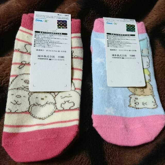 すみっコぐらし 子供用靴下 2足セット  サイズ 19~24センチ キッズ/ベビー/マタニティのこども用ファッション小物(靴下/タイツ)の商品写真
