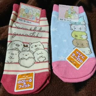 すみっコぐらし 子供用靴下 2足セット  サイズ 19~24センチ