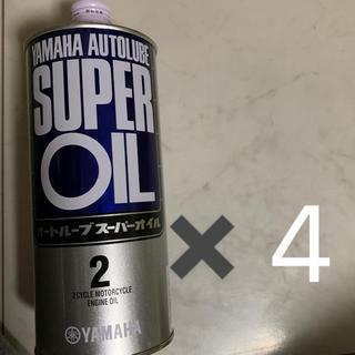 ヤマハ - ヤマハ オートルブスーパー 1L 2サイクル