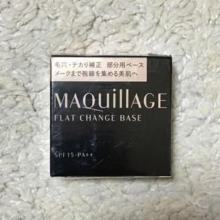 マキアージュ(MAQuillAGE)のマキアージュ 部分下地(化粧下地)