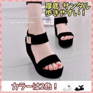 【完全新品】厚底 サンダル レディース 歩きやすい 旅行 痛くない靴(サンダル)