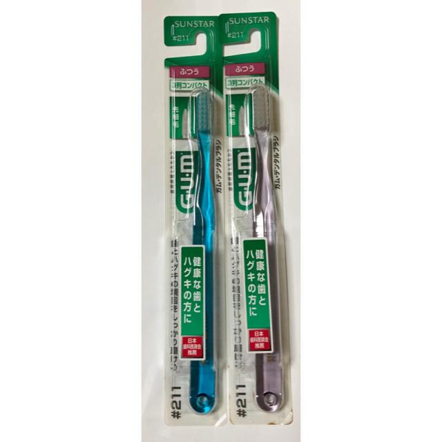SUNSTAR(サンスター)のGUM歯ブラシ2本セット コスメ/美容のオーラルケア(歯ブラシ/デンタルフロス)の商品写真