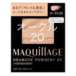 マキアージュ(MAQuillAGE)のオークル20 未開封 資生堂 マキアージュドラマティックパウダリー UV(ファンデーション)