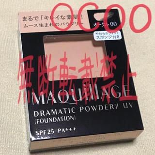 マキアージュ(MAQuillAGE)のドラマティックパウダリーUV(ファンデーション)