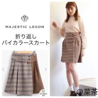MAJESTIC LEGON - 折り返しバイカラースカート