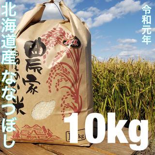 新米   北海道産   最高品質一等米ななつぼし   10キロ