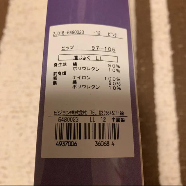 Pigeon(ピジョン)の産じょくニッパー キッズ/ベビー/マタニティのマタニティ(マタニティ下着)の商品写真