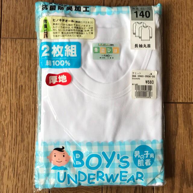 長袖 肌着 140 & パンツ 130 キッズ/ベビー/マタニティのキッズ服男の子用(90cm~)(下着)の商品写真
