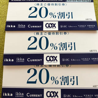 イッカ(ikka)のコックス COX 株主優待券 3枚(ショッピング)