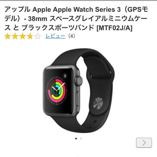 Apple Watch - Apple Watch series3