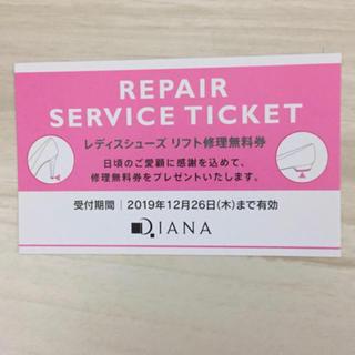 DIANA - Diana リフト修理券