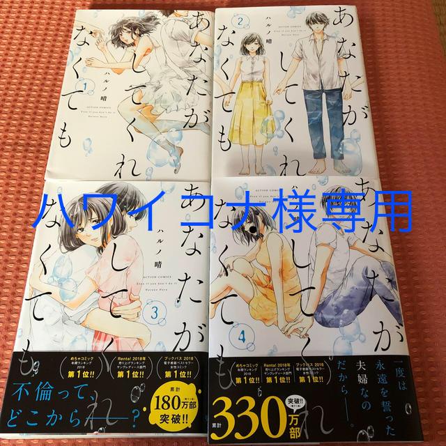 あなたがしてくれなくても1巻〜4巻 エンタメ/ホビーの漫画(女性漫画)の商品写真