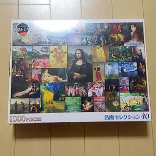 ディズニー(Disney)の名画セレクション パズル 1000ピース(その他)