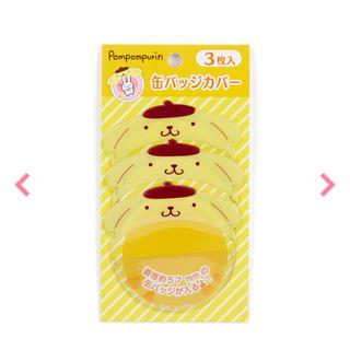 ポムポムプリン(ポムポムプリン)のポムポムプリン 缶バッジカバー3枚入り(ときめき推し事グッズ)(バッジ/ピンバッジ)