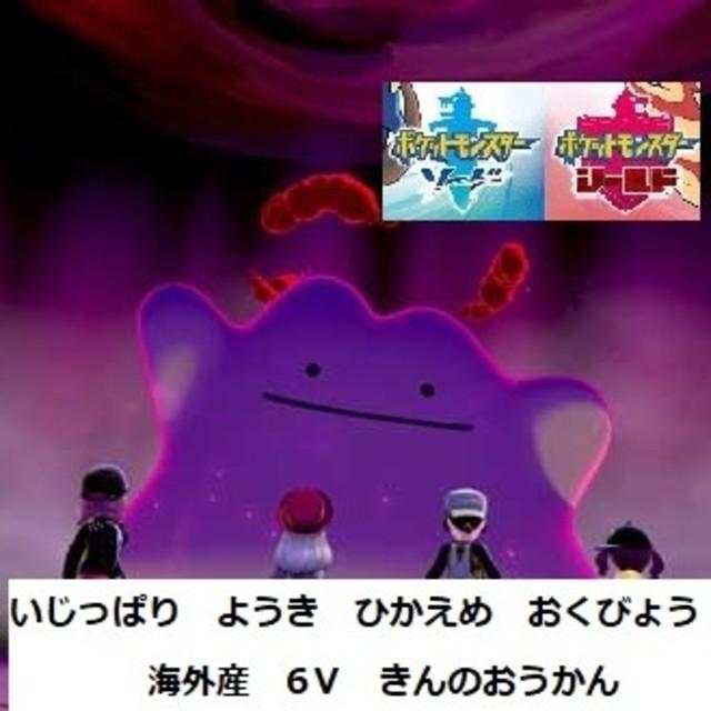 メタモン 6V 4匹 エンタメ/ホビーのゲームソフト/ゲーム機本体(携帯用ゲームソフト)の商品写真