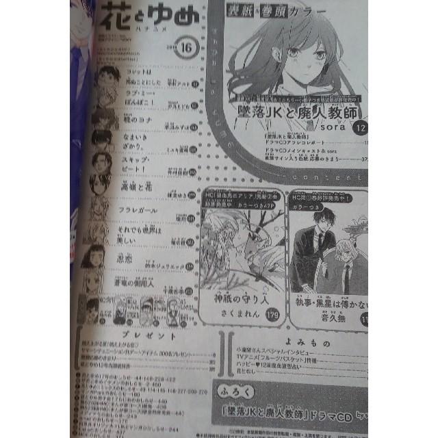 白泉社(ハクセンシャ)の花とゆめ 2019年 8/5号 墜落JKと廃人教師ドラマCD付き! エンタメ/ホビーの雑誌(その他)の商品写真