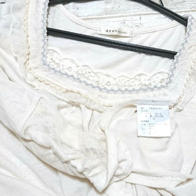axes femme(アクシーズファム)の【大幅美品 値下げしました】axes  クリーム 長袖 カットソー 重ね着に レディースのトップス(カットソー(長袖/七分))の商品写真