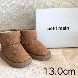 petit main - プティマイン  ムートンブーツ キャメル(ブラウン) 13.0cm 13cm