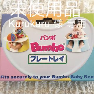 Bumbo - Bumbo プレートレイ