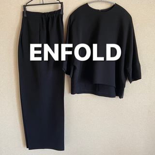 ENFOLD - ENFOLD エンフォルド 50760円新品タグ付き ブラック38 セットアップ