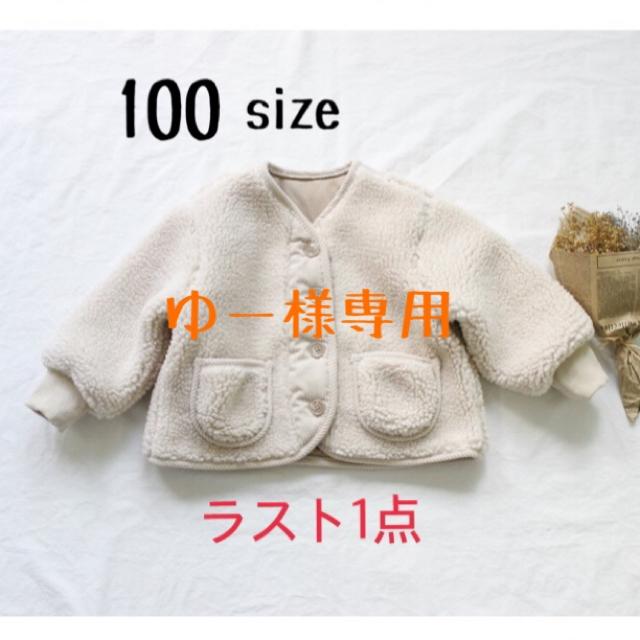 ゆー様専用 ✩新品✩ モコモコボアブルゾン 100cm キッズ/ベビー/マタニティのキッズ服女の子用(90cm~)(ジャケット/上着)の商品写真