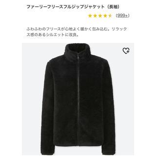 ユニクロ(UNIQLO)の値下げ‼️UNIQLO☆ファーリーフリース フルジップジャケット S(毛皮/ファーコート)
