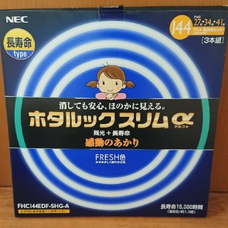 エヌイーシー(NEC)のホタルック スリム α フレッシュ色 3本組 144w 27.34.41形(蛍光灯/電球)