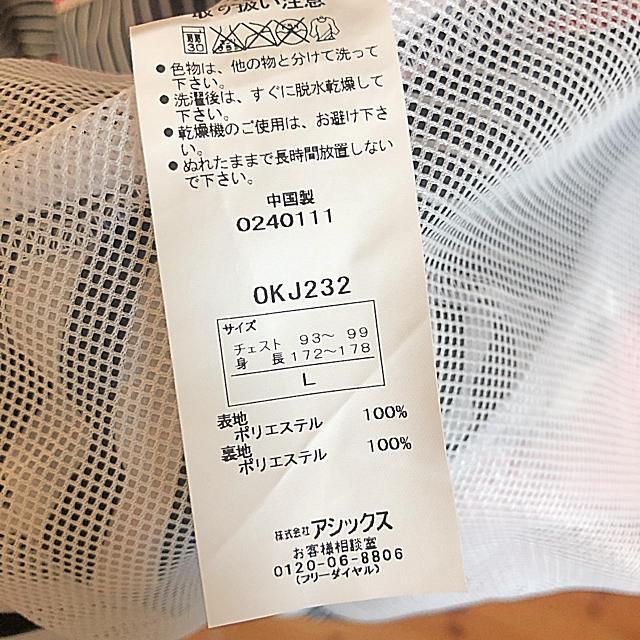 Onitsuka Tiger(オニツカタイガー)のオニツカ タイガー ポリエステルタフタ パーカー L メンズのトップス(パーカー)の商品写真