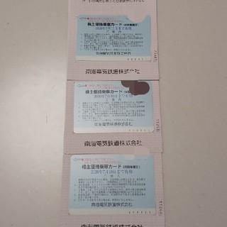 南海電鉄 株主優待乗車券 3枚 18回乗車分(鉄道乗車券)