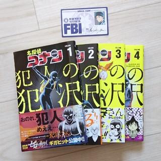 小学館 - 犯人の犯沢さん 1~4巻セット 赤井秀一カード付き