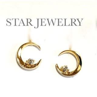 STAR JEWELRY - スタージュエリー K18YG ダイヤ ムーンライト ピアス