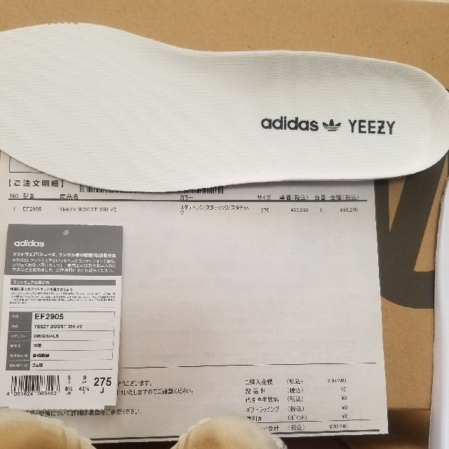 adidas(アディダス)のadidas YEEZY BOOST 350 V2 メンズの靴/シューズ(スニーカー)の商品写真