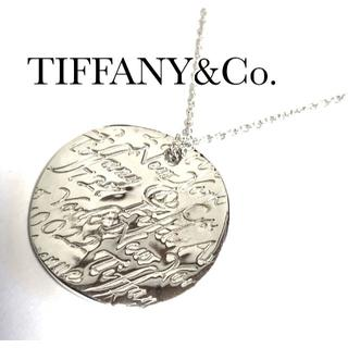 Tiffany & Co. - ティファニー ノーツ ロング ネックレス シルバー ラウンド 72cm