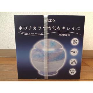 フランフラン(Francfranc)の【新品未使用】arobo 空気洗浄機 *CLV-1000-L-TD-PKB*(空気清浄器)