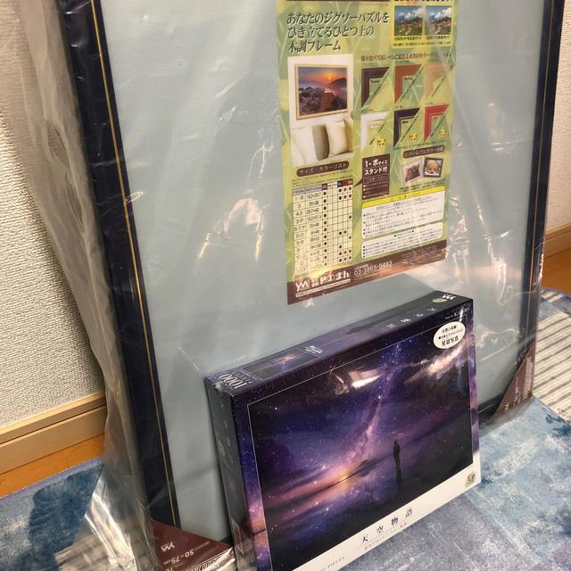 ウユニ塩湖 1000ピース 光るパズル エンタメ/ホビーのアート用品(その他)の商品写真