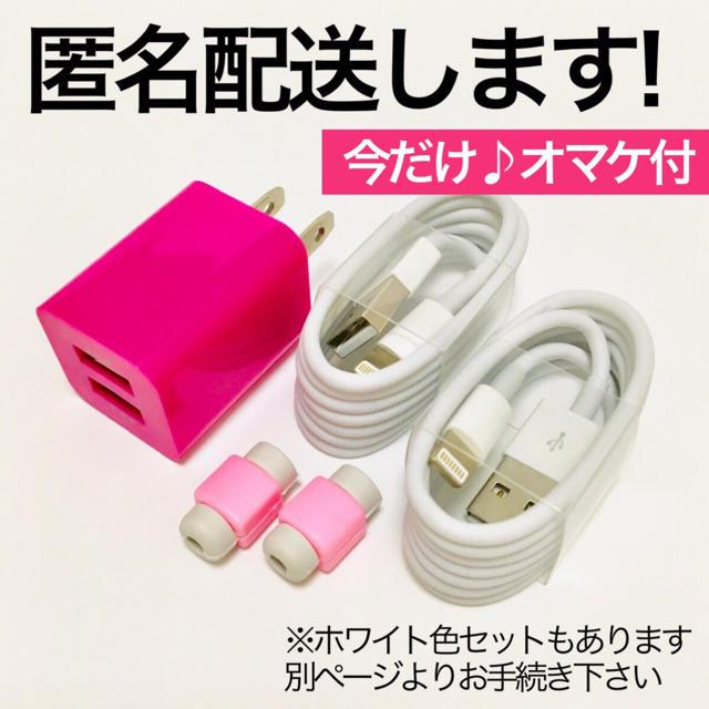 iPhone(アイフォーン)の充電器 iPhone スマホ/家電/カメラのスマートフォン/携帯電話(バッテリー/充電器)の商品写真