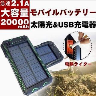 【大容量】ソーラー付 モバイルバッテリー20000mAh