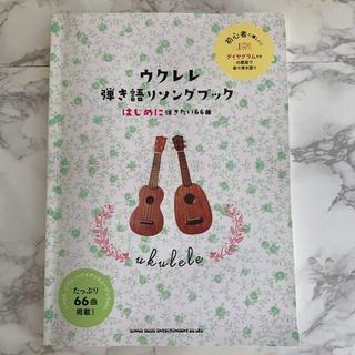 ウクレレ 弾き語りソングブック(その他)