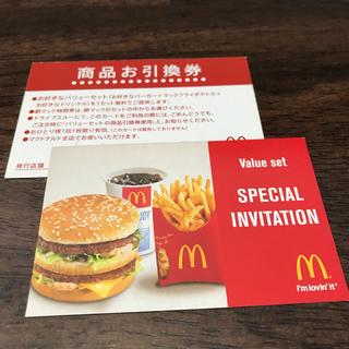 マクドナルド(マクドナルド)のマクドナルド バリューセット special invitation 2枚(レストラン/食事券)