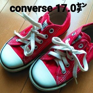 コンバース(CONVERSE)のconverse コンバース(17.0㌢)(スニーカー)