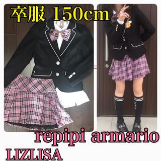 レピピアルマリオ(repipi armario)のrepipi armarioジャケット+LIZLISAスカート+白シャツ 卒服(ドレス/フォーマル)