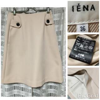 IENA - 美品♡イエナ ベージュアイボリー系 サイドボタン スカート